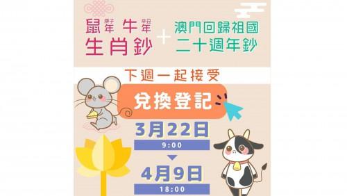 鼠年、牛年生肖鈔及澳門回歸祖國二十週年鈔 下週一起接受兌換登記