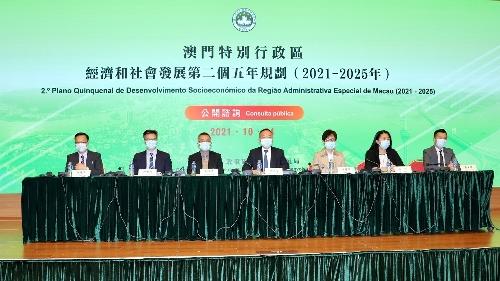 《澳門特別行政區經濟和社會發展第二個五年規劃(2021-2025年)》公開諮詢舉行首場公眾專場諮詢會