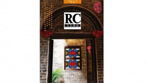 《文化雜誌》中文版第110期出版 焦點介紹澳門文化遺產相關研究