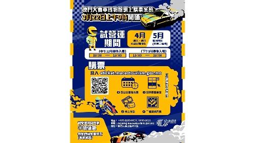 澳門大賽車博物館試營運 下周一接受公眾預購門票