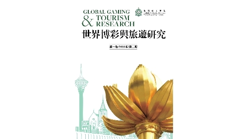 澳門理工學院出版第2期《世界博彩與旅遊研究》