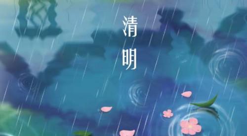 【菁菁校園】不一樣的清明節