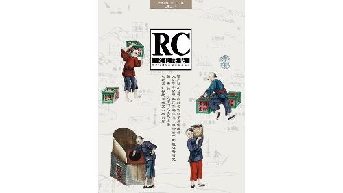 《文化雜誌》中文版第111期出版