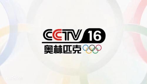 習近平致信祝賀中央廣播電視總台央視奧林匹克頻道及其數字平台開播上線