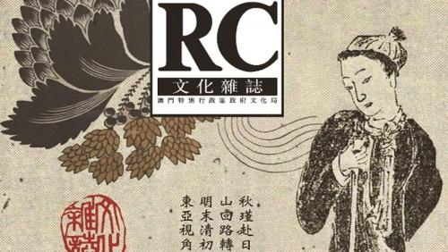 《文化雜誌》中文版第108期出版