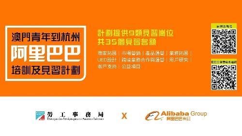 """勞工局推出""""澳門青年到杭州阿里巴巴培訓及見習計劃""""及舉辦分享會"""