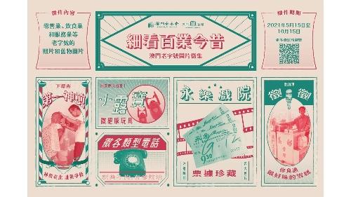 """細看百業今昔——澳門記憶徵""""老字號""""圖片"""