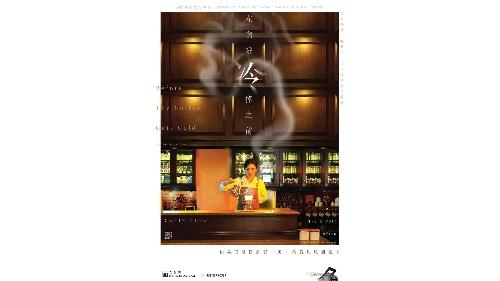 全球首個中文版 舞台劇《在咖啡冷掉之前》上演