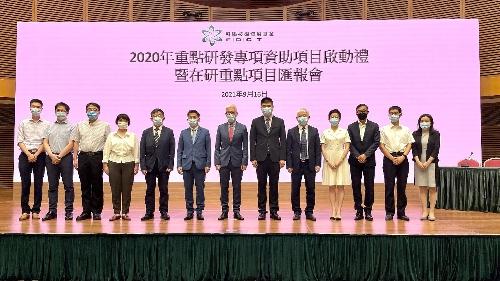 科技基金2020年重點研發專項資助項目啟動禮暨在研重點項目匯報會