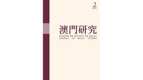《澳門研究》第99期經已出版