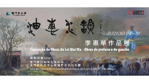 """澳門藝術家推廣計劃:""""油情水韻──李惠華作品展""""將舉行"""