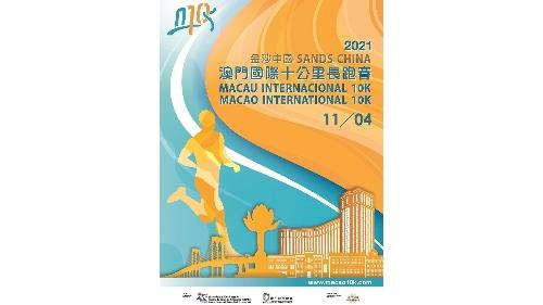 「2021金沙中國澳門國際十公里長跑賽」明起領取號碼布
