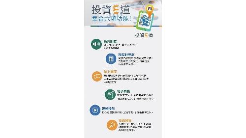 """貿促局推出""""投資E道"""" 一網站了解多地投資資訊"""