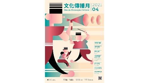 文化局4月舉辦文化傳播月 傳播傳承多元文化豐富居民生活