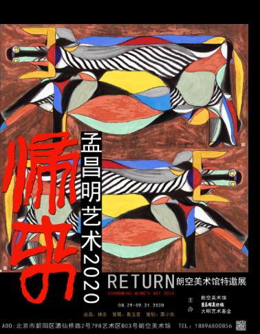 「歸來——孟昌明藝術2020」即將亮相朗空美術館