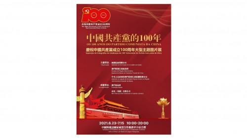 """""""中國共產黨的100年""""大型主題圖片展於6月23日開展"""