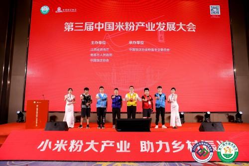 第三屆中國米粉產業發展大會在南昌举办