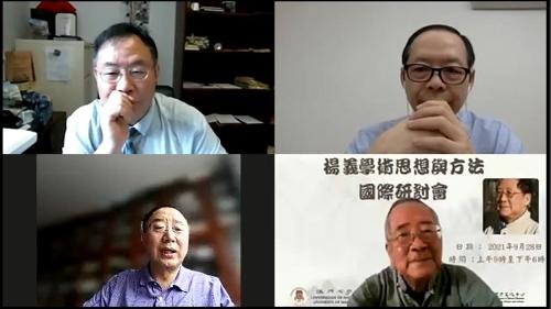 澳大線上舉行楊義學術國際研討會