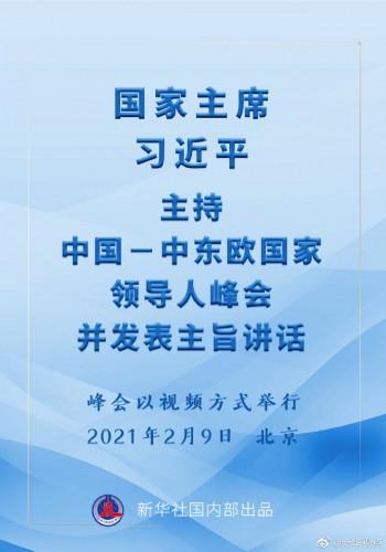 """習近平: 中國和中東歐國家合作""""17+1大於18"""""""