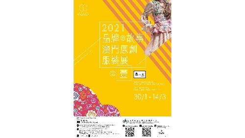 時尚廊辦2021品牌的故事─澳門原創服裝展