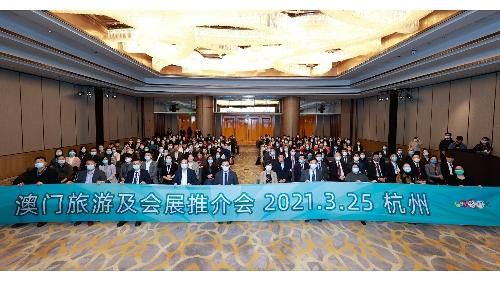 """旅遊局與貿促局藉""""杭州澳門周""""舉行業界推介會"""