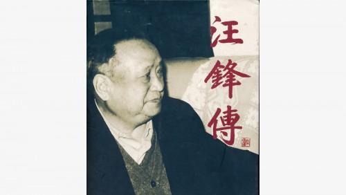 汪鋒與新疆改革開放(二)
