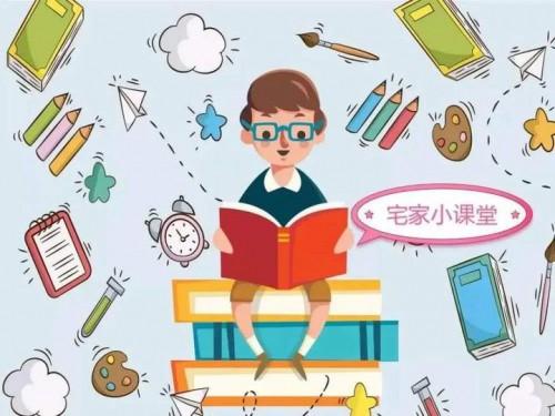 【菁菁校園】居家學習的樂趣