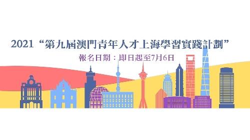 """2021""""第9期澳門青年人才上海學習實踐計劃"""" 即日起至7月6日接受報名"""