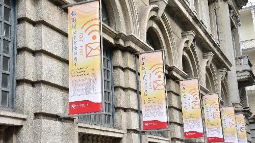 郵電局137週年暨通訊博物館15週年 慶祝活動