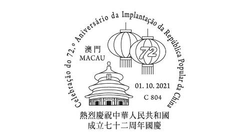 """加蓋""""熱烈慶祝中華人民共和國成立七十二周年國慶""""紀念郵戳"""
